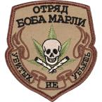 """Patch """"Bob Marley Squad"""", tan, 8 x 8.8 cm"""
