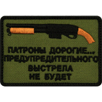 "Patch ""Bullets are expensive..."", olive, 7.8 x 5.5 cm"