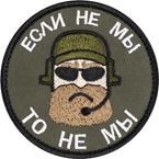 "Patch ""If not we, then not we"", olive, diameter 8 cm"