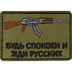 "Patch ""Keep calm and wait for Russians"", AK, olive, 7.8 x 5.4 cm"