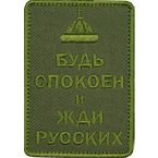 "Patch ""Keep calm and wait for Russians"", Monomakh's Cap, olive, 5.5 x 7.8 cm"