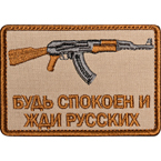 "Patch ""Keep calm and wait for Russians"", AK, tan, 7.8 x 5.4 cm"