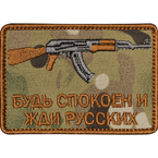 "Patch ""Keep calm and wait for Russians"", AK, multicam, 7.8 x 5.4 cm"